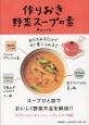 作りおき野菜スープの素 あたためるだけですぐ食べられる!