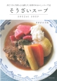 そうざいスープ 具だくさんで体も心も満たす、和洋中のおいしいスープ