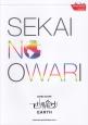 SEKAI NO OWARI/EARTH リズム・トラックCD付