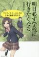 明日必ず学校に行きたくなる アクティブ・ラーニングが日本の教育を変える