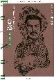魯迅 作家・思想家〈中国〉 中国の近代化を問い続けた文学者