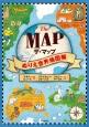 ザ・マップ ぬりえ世界地図帳