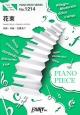 花束 by 中島美嘉 ピアノソロ・ピアノ&ヴォーカル フジテレビ系 木曜劇場 『オトナ女子』主題歌