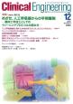 クリニカルエンジニアリング 26-12 2015.12 特集:めざせ、人工呼吸器からの早期離脱 臨床工学ジャーナル