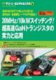 30MHz/10kWスイッチング!超高速GaNトランジスタの実力と応用 従来のMOSFETと同じように使える!高安全性・高