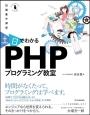土日でわかる PHPプログラミング教室 短期集中講座