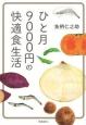 ひと月9000円の快適食生活<文庫版>