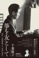 箏を友として 評伝 宮城道雄〈人・音楽・時代〉
