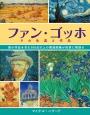 ファン・ゴッホ その生涯と作品 彼の作品を含む500点以上の関連画像が如実に物語る