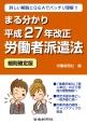 まる分かり 平成27年改正 労働者派遣法<細則確定版> 詳しい解説とQ&Aでバッチリ理解!!