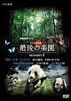 NHKスペシャル ホットスポット 最後の楽園 season2 DISC2