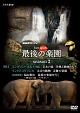 NHKスペシャル ホットスポット 最後の楽園 season2 DISC3