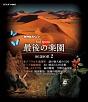 NHKスペシャル ホットスポット 最後の楽園 season2 DISC1