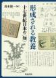 形成される教養 十七世紀日本の〈知〉