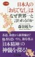 日本人の「おもてなし」はなぜ世界一と言われるのか