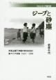 ジープと砂塵 米軍占領下沖縄の政治社会と東アジア冷戦 1945-