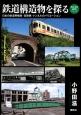 鉄道構造物を探る 鉄道・秘蔵記録集シリーズ 日本の鉄道用橋梁・高架橋・トンネルのバリエーション