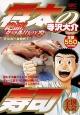 将太の寿司 全国大会編 絶品!タコ握りの巻 アンコール刊行!