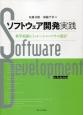 ソフトウェア開発実践 科学技術シミュレーションソフトの設計