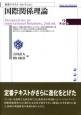 国際関係理論<第2版>