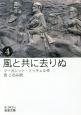 風と共に去りぬ (4)
