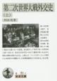 第二次世界大戦外交史(上)