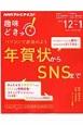 NHK趣味どきっ! 2015.12-2016.1 パソコンで絆深めよう 年賀状からSNSまで