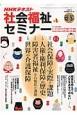 NHK 社会福祉セミナー 2015.12-2016.3