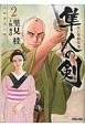 江戸常勤家老 隼人の剣 (2)