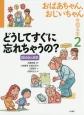 おばあちゃん、おじいちゃんを知る本 どうしてすぐに忘れちゃうの? 認知症と病気 (2)
