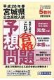 宮城県 公立高校入試 予想問題 平成28年 高校入試はこれで合格