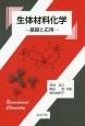 生体材料化学-基礎と応用-