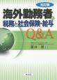 海外勤務者の税務と社会保険・給与 Q&A<五訂版>