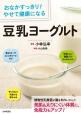 豆乳ヨーグルト おなかすっきり!やせて健康になる