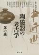 中近世陶磁器の考古学 (1)