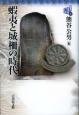 蝦夷と城柵の時代 東北の古代史3