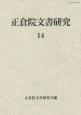正倉院文書研究 (14)