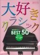 大好きクラシック 絶対弾きたいBEST50 弾きやすく厳選50曲収録コード付き