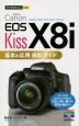 Canon EOS Kiss X8i 基本&応用 撮影ガイド