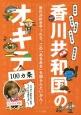 香川共和国のオキテ100カ条 ハラが「おきる」までうどんを食べるべし! 香川が好きやったら、この「あるある」を知らんといか