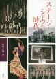 ステージ・ショウの時代 近代日本演劇の記憶と文化3