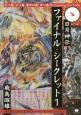 日月神示 ファイナル・シークレット 冴え渡る《ASUKAのスーパー・インスピレーション》 (1)