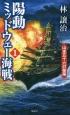 陽動ミッドウェー海戦 山本五十六の秘策 (1)
