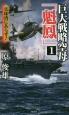 巨大戦略空母「魁鳳」 真珠湾にあらず! (1)