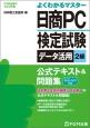 日商PC検定試験 データ活用 2級 公式テキスト&問題集 よくわかるマスター