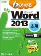 よくわかる Microsoft Word 2013 応用 Windows10/8.1/7対応