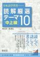 日本語学習者のための読解厳選テーマ10 中上級 読んで話して考えて……