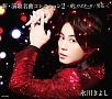 新・演歌名曲コレクション 2 -愛しのテキーロ/男花-(通常盤B)