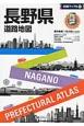 県別マップル 長野県道路地図<4版>