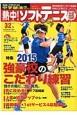 熱中!ソフトテニス部 中学部活応援マガジン(32)